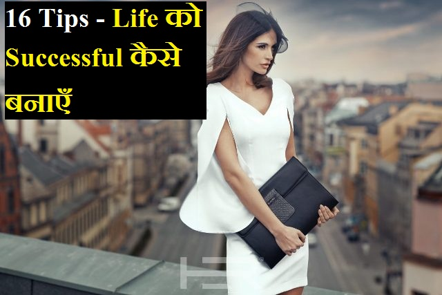 16 Tips Life को Successful कैसे बनाए Life Ko Successful Kaise Banaye hindi