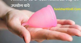 योनि कप, पैड से सस्ता और अच्छा क्यों है ? Menstrual Cup Ke Fayde Aur Upyog