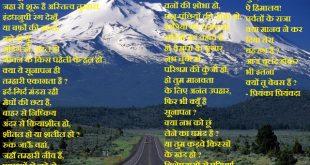 Poem On Himalaya in Hindi - हिंदी में हिमालय पर कविता