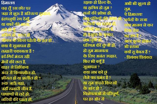 हिमालय पर 3 बेहतरीन कविता - Poem On Himalaya in Hindi himalya kavita