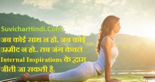 Sundar Vichar in Hindi Wallpaper image Quotes line