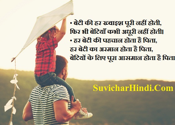 31 बप बट शयर Baap Beti Shayari Hindi Shayari On