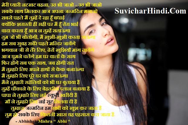 birthday poems for sister in hindi – बहन के जन्मदिन पर कविता