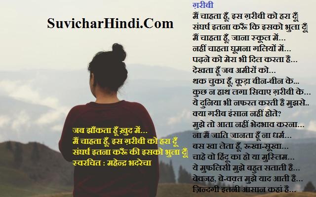 गरीबी पर कविता || Poem On Poverty in Hindi – Garibi Par Kavita poetries