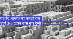 Cement fly ash bricks benefits cons cost in hindi -घर बनाने में 3-5 लाख रुपए तक बचाएगी यह ईंट
