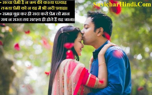 प्रेम के Exclusive 63 दोहे || Exclusive Prem Ke Dohe Hindi Shayari प्रेम मंजरी