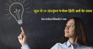 गुरु पे 19 संस्कृत श्लोक हिंदी अर्थ के साथ Guru brahma guru vishnu sloka in hindi