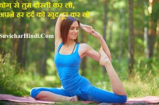 योग दिवस पर 37 स्लोगन || International Yoga Diwas Slogans in Hindi Quotes