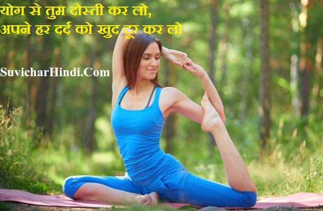योग दिवस पर 37 स्लोगन || International Yoga Diwas Slogans in Hindi Quotes