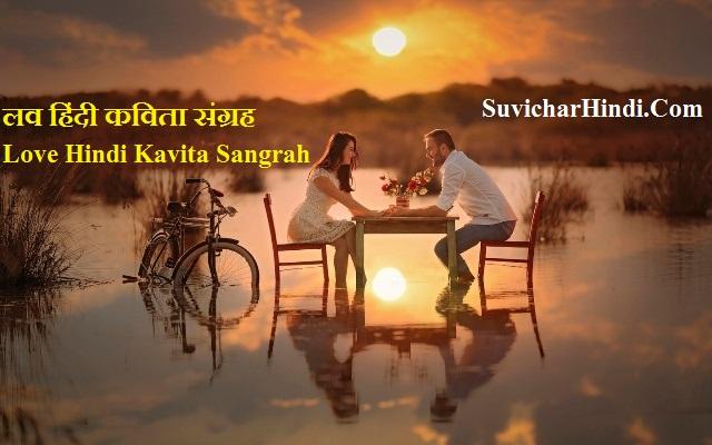 लव हिंदी कविता संग्रह || Love Hindi Kavita Sangrah Pyar poerties collections