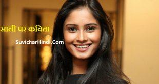 साली पर कविता, साला पर कविता Poem On Sali in Hindi - Sala Par Kavita lines