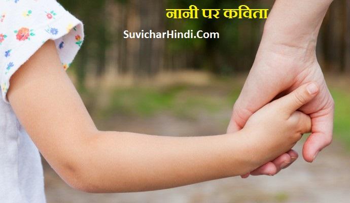 नानी पर प्यारी सी कविता || Poem on Nani in Hindi – Nani Par Kavita Poetry