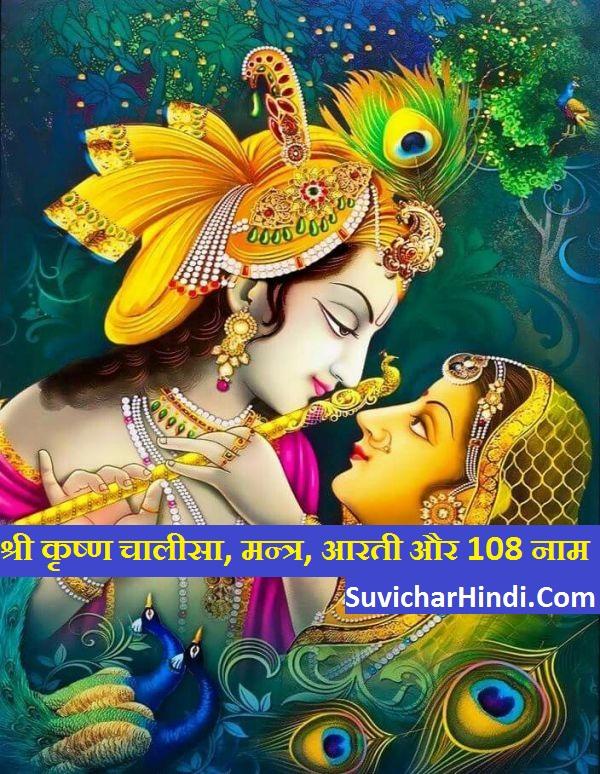 कृष्ण चालीसा मन्त्र नाम Shri Krishna Chalisa Mantra 108 Names aarti in Hindi