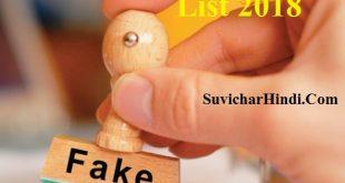 भारत की 24 फर्जी यूनिवर्सिटी की लिस्ट UGC's Fake University List 2018 in hindi