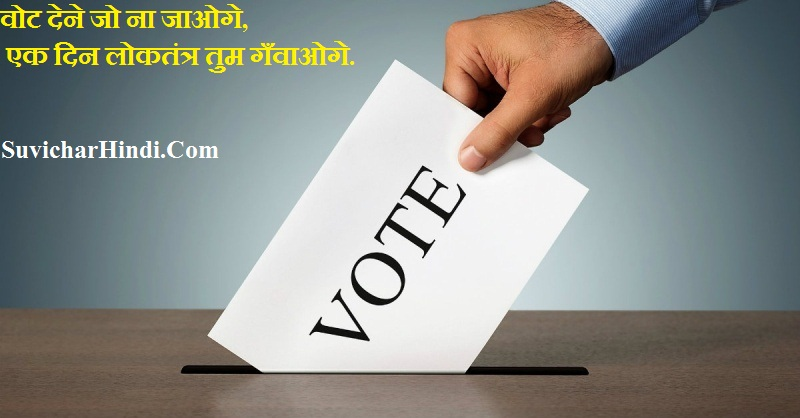 23 वोटिंग स्लोगन || Voting Slogans in Hindi Vote Quotes Hindi Nare naare
