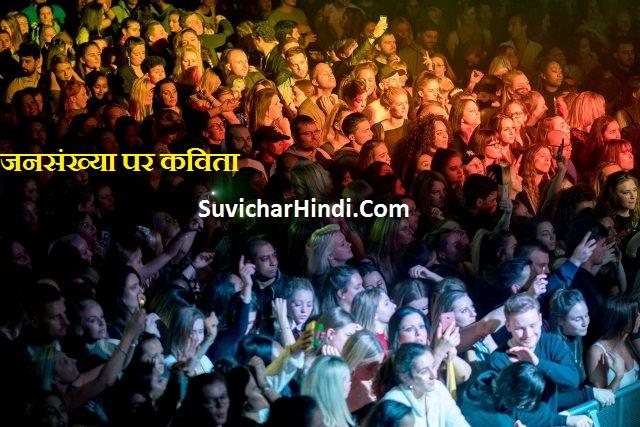 विश्व जनसंख्या दिवस कविता World Population day Poem in Hindi jansankhya