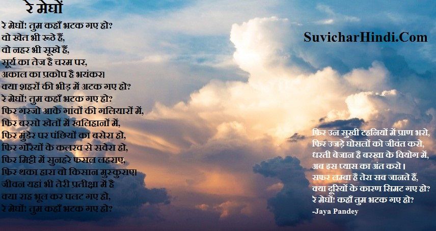 बादल पर कविता || Badal Par Kavita - Short Poem on Clouds in Hindi