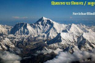 हिमालय पर्वत पर निबन्ध Essay on Himalaya in Hindi parvat history information
