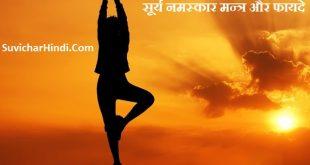 सूर्य नमस्कार के मन्त्र और फायदे || Surya Namaskar Mantra in Hindi benefits
