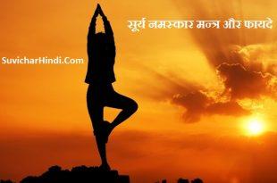 सूर्य नमस्कार के मन्त्र और फायदे    Surya Namaskar Mantra in Hindi benefits
