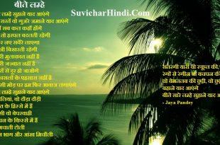 विदाई समारोह पर कविता Farewell Poems in Hindi फेयरवेल कविताएं हिंदी भाषा में