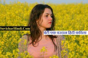 बेटी एक वरदान हिंदी कविता | Hindi Poem On Beti Ek Vardan betiyan kam nahi