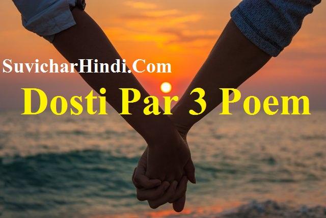 3 Hindi Poem On Dosti – हिंदी कविता दोस्ती पर Mitrata Par Kavita Sakha Sathi