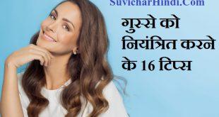 गुस्से को नियंत्रित करने के 16 टिप्स How to Control Anger in Hindi get rid gussa