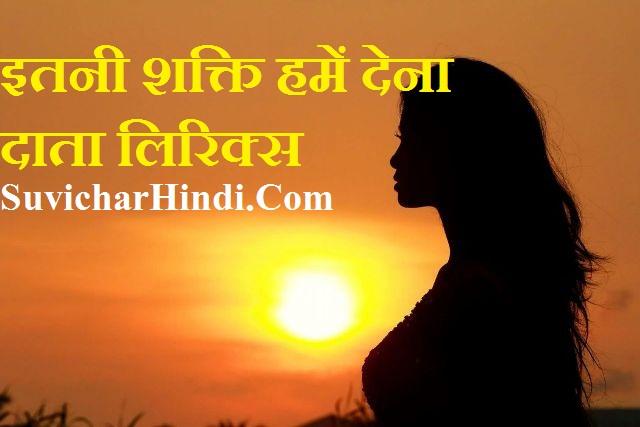 इतनी शक्ति हमें देना दाता लिरिक्स || Itni Shakti Hame Dena Data Lyrics in Hindi
