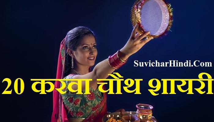 20 Karwa Chauth Shayari Hindi करवा चौथ शायरी || Sms Status Quotes wishes lines