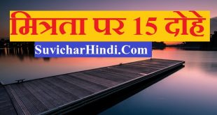 Mitrata Par Dohe मित्रता पर 15 दोहे Dosti Pe Doha True Friendship dohas quotes lines