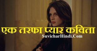 One Sided Love Poems in Hindi || एक तरफा प्यार पर कविता ektarfa pyar par kavita