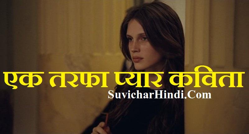 One Sided Love Poems in Hindi || एक तरफा प्यार पर