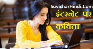 इंटरनेट की दुनिया कविता Poem On Internet in Hindi भागती-दौड़ती दिनचर्या पर सटीक कविता
