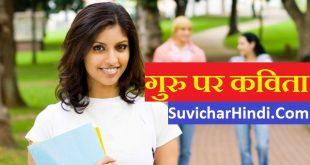 गुरु / शिक्षक पर कविता Poem on guru in Hindi – Teacher par kavita lines txt