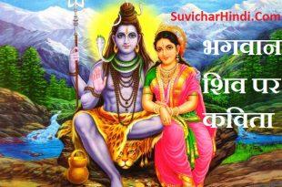 भगवान शिव पर कविता Poems on lord Shiva in Hindi bhagwan shiv par kavita