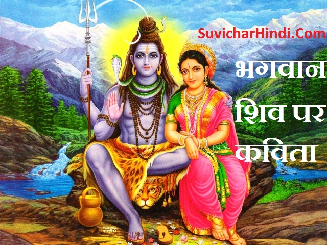 भगवान शिव पर कविता Poems on lord Shiva in Hindi bhagwan shiv par kavita