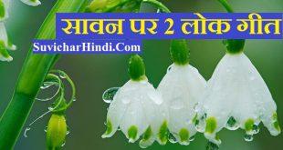 सावन के मौसम पर 2 लोक गीत हिंदी में Sawan Lok Geet in Hindi savan pe pyare lokgeet