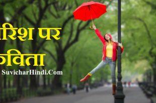 बारिश या बरखा पर कविता Short Poem on Rain in Hindi Barkha Par Kavita Barish liner