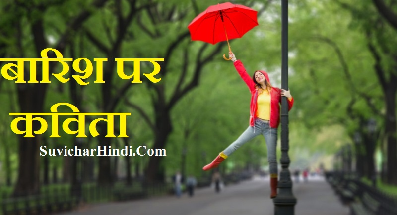 बारिश या बरखा पर कविता Short Poem on Rain in Hindi Barkha Par Kavita Barish liner