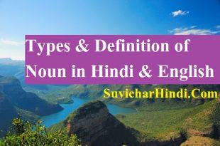 Types of Noun in Hindi & English    संज्ञा के प्रकार और परिभाषा definition sangya prakar