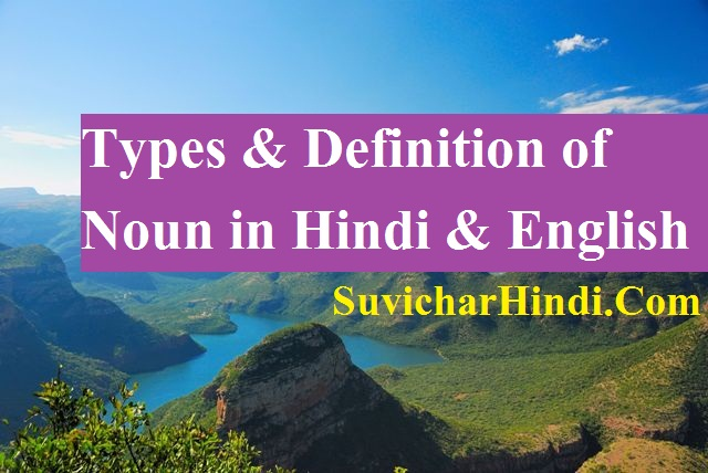 Types of Noun in Hindi & English || संज्ञा के प्रकार और परिभाषा definition sangya prakar