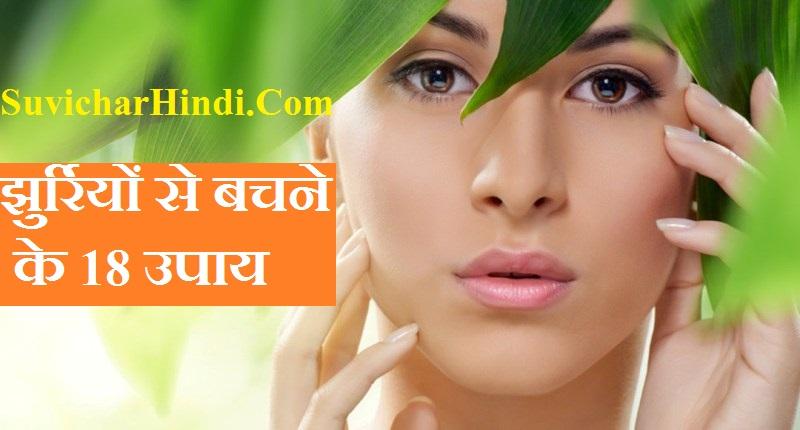 झुर्रियों से बचने के 18 उपाय face wrinkle treatment in hindi chehre ki jhuriyan kaise dur kare