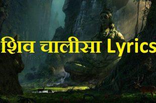 शिव चालीसा Lyrics - Shiv Chalisa in Hindi - Bhagwan Shiv Ki Chalisa in English Font