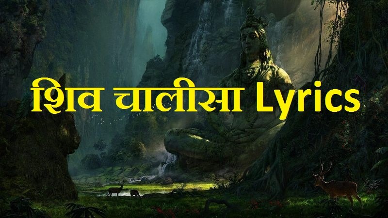 शिव चालीसा Lyrics - Shiv Chalisa in Hindi - Bhagwan Shiv Ki Chalisa in English Font