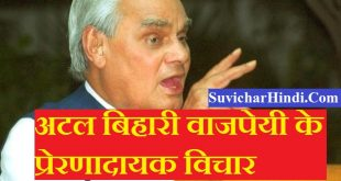Atal Bihari Vajpayee Quotes in Hindi Vichar