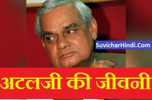 अटलजी की जीवनी - Atal Bihari Vajpayee ka jeevan Parichay jeevani biography hindi
