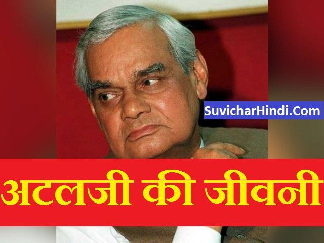 अटलजी की जीवनी - Atal Bihari Vajpayee ka jeevan Parichay jeevani biography hindi