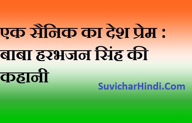 सैनिक बाबा हरभजन सिंह की कहानी Baba Harbhajan Singh Story Kahani in Hindi