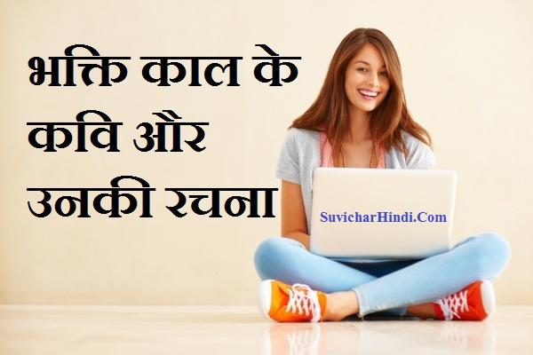 Bhakti Kaal Ke Kavi Aur Unki Rachna Hindi